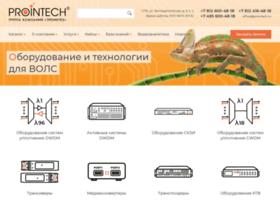 prointech.ru