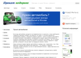 prokatnedorogo.ru