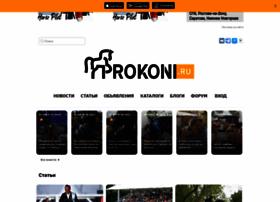 prokoni.ru