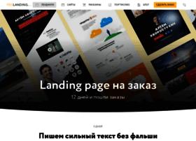 prolanding.ru