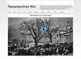 promahi-nea.blogspot.gr