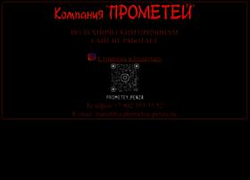 prometey-penza.ru