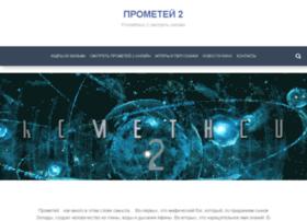prometheus2.ru