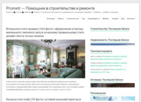 prometr.com.ua