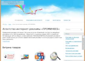 prominweb.etov.ua
