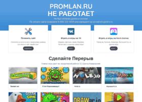 promlan.ru
