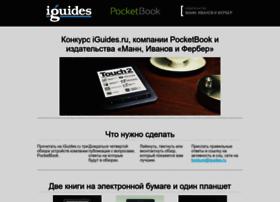 promo.iguides.ru