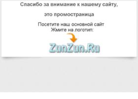 promo.zunzun.ru