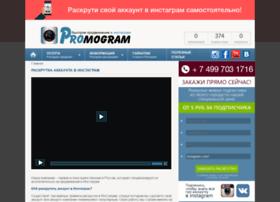 promogram.ru