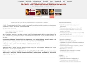 promoil.com.ua