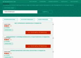 promokodex.com