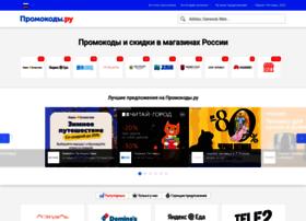 promokodi.ru