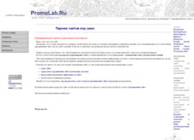 promolab.ru