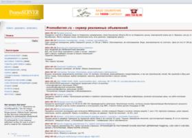 promoserver.ru