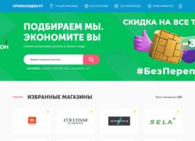 promoskidki.ru