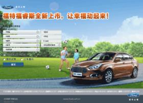 promotion.ford.com.cn