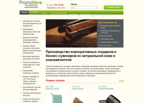 promovere.ru