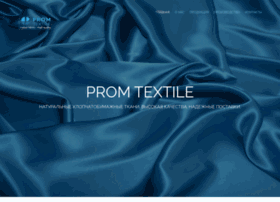 promtextile.com