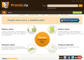 prondo.ru