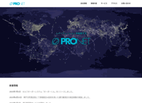 pronet.co.jp