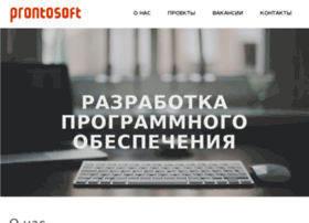 prontosoft.by