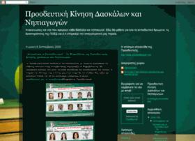 proodeftikidask.blogspot.com