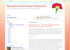 proodeftikikath.blogspot.com