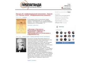 propaganda-journal.net