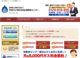 propangas.jp.net