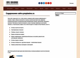 propianino.ru
