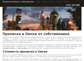 propiska-omsk.ru