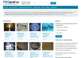 proprof.ru