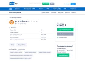 prorenter.ru