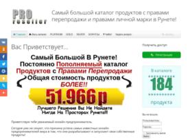 proreseller.ru