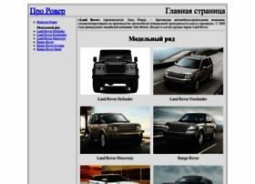 prorover.ru