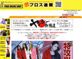 pros-online.shop-pro.jp