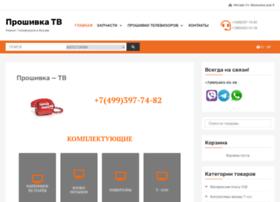 proshivka-tv.ru