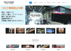 proshoeibo.co.jp