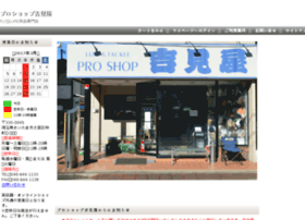 proshop-yoshimiya.co.jp