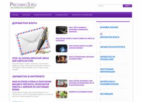 prosmo3.ru