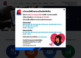 prosoft.co.th