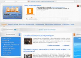 prospassk.ru