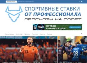 prosportprognoz.ru