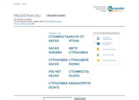 prosstrah.ru