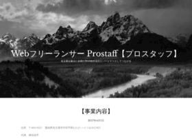 prostaff1.com