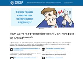 prostiezvonki.ru