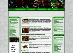 prosto-recepty.ru