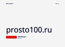 prosto100.ru
