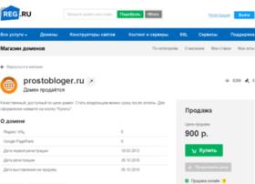 prostobloger.ru
