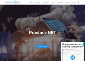 prostoev.net